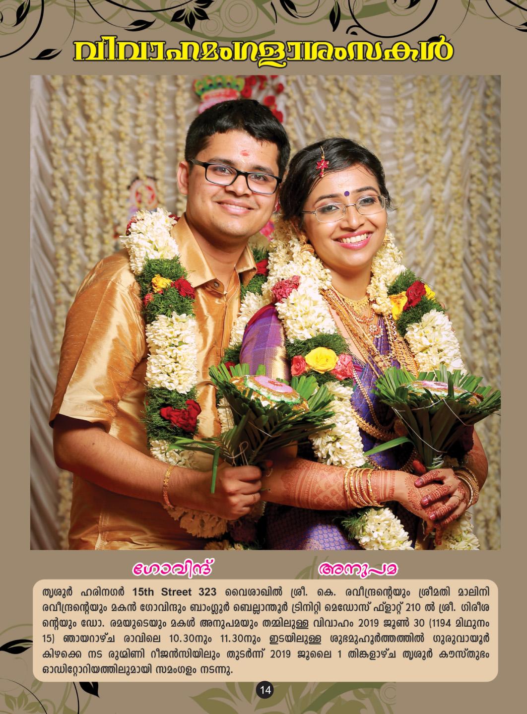 Govind-Anupama
